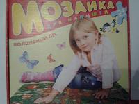 Отдается в дар Мозаика для малышей. Волшебный лес