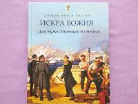 Отдается в дар Православные детские книги