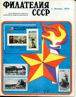 Отдается в дар Журналы «Филателия СССР» 1973