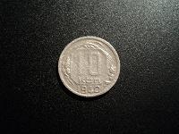 Отдается в дар 10 копеек 1940.