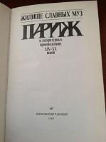 Отдается в дар Книга «Париж в литературных произведениях»