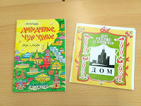Отдается в дар Книжки детям о Москве