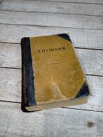 Отдается в дар книга в первом издании произведений Пушкина