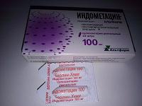 Отдается в дар Индометацин
