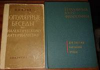 Отдается в дар Книги по философии