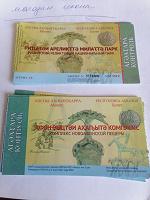 Отдается в дар Билеты из Абхазии