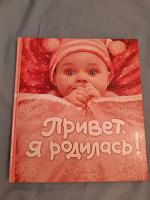 Отдается в дар Альбом новорожденнной