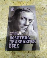 Отдается в дар Евгений Евтушенко «Политика — привилегия всех»
