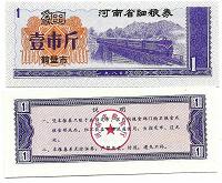 Отдается в дар Китай Прод.купон — 1 Единица 1980 пров.Хэби UNC.