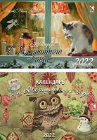 Отдается в дар Календари-домики на 2022 год