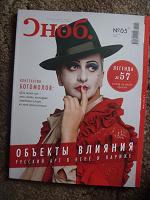 Отдается в дар СНОБ журнал