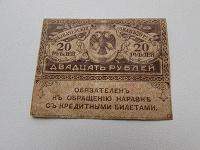 Отдается в дар Бона керенка 20 рублей
