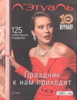 Отдается в дар Юбилейный номер журнала Л'Этуаль