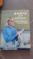 Отдается в дар Советская книга для записи Кулинарных рецептов