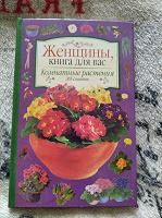 Отдается в дар Книга о цветах