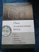 Отдается в дар Книга. Даниил Сысоев «Пять огласительных бесед»