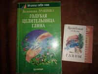 Отдается в дар Книги про глину