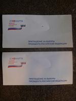 Отдается в дар Приглашения на выборы президента