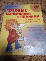 Отдается в дар Готовые сочинения для младших школьников