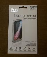 Отдается в дар Защитная пленка для смартфона