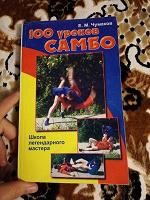 Отдается в дар 100 уроков самбо