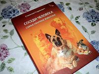 Отдается в дар Книга про животных