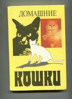 Отдается в дар «Домашние кошки»