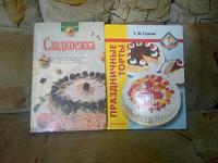 Отдается в дар книжки про торты