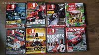 Отдается в дар Журналы F1 Racing, За рулем, Идеи вашего дома