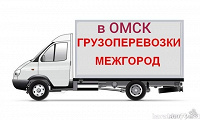Отдается в дар Посылка из Носибирска в Омск