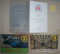 Отдается в дар Метро Москвы