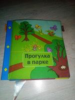 Отдается в дар Обучающая книжка