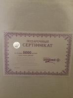 Отдается в дар подарочный сертификат