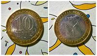 Отдается в дар Монета РФ Саратовская область