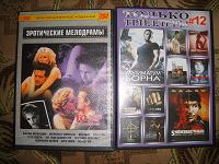 Отдается в дар Диски с фильмами.