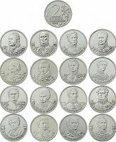 Отдается в дар Набор 2 рубля 2012 Полководцы и герои Отечественной войны 1812 года