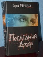 Отдается в дар Книги Лукьяненко. Немного «Дозоров», «Лаб. отражений» и космоопера.