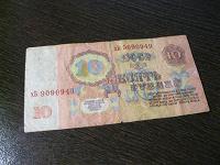 Отдается в дар Банкнота 10 рублей 1961 г.