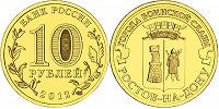 Отдается в дар монеты 10 рублей РнД