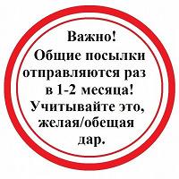 Отдается в дар Общая посылка: Москва — Пенза — Москва