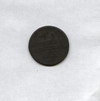 Отдается в дар Монета 1 копейка серебром 1843 года