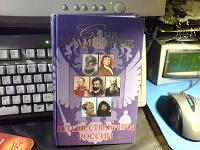 Отдается в дар Книга для подростков.