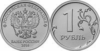 Отдается в дар 1 рубль 2016 года