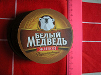 Отдается в дар Бирдекели беломедведевые
