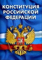 Отдается в дар Конституция РФ