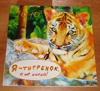 Отдается в дар календарь с тиграми