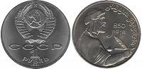 Отдается в дар Юбилейная монета СССР