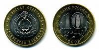 Отдается в дар юбилейная монетка