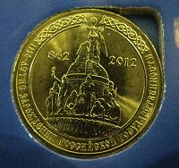 Отдается в дар монета «1150-летие зарождения российской государственности»