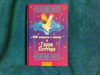 Отдается в дар Книга «1000 вопросов и ответов про Гарри Поттера»